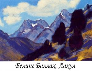Картина Рерих С.Н.-12