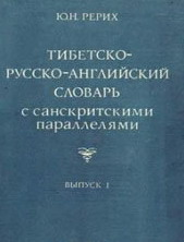 ibet dictionary roerich