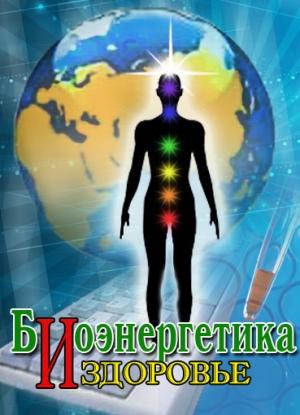 masturbatsiya-i-bioenergetika
